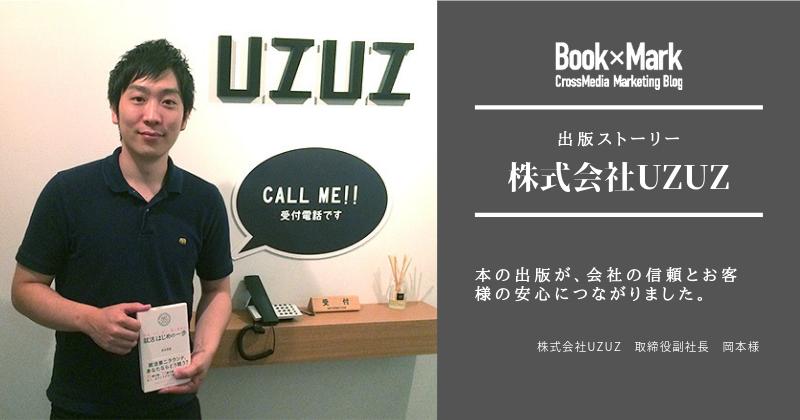 出版ストーリー株式会社UZUZ