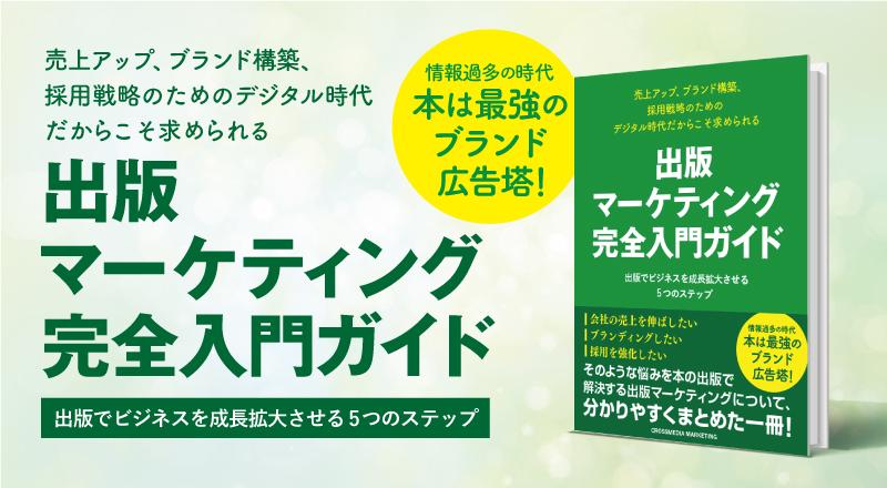 出版マーケティング完全入門ガイド