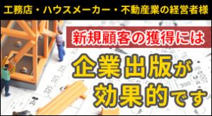 工務店・ハウスメーカー出版