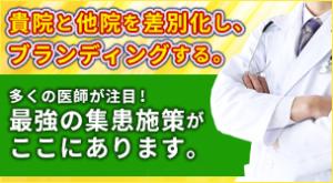 医療・クリニック出版