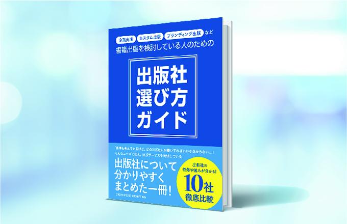 出版社選び方ガイド