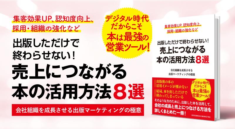 売上につながる本の活用方法8選